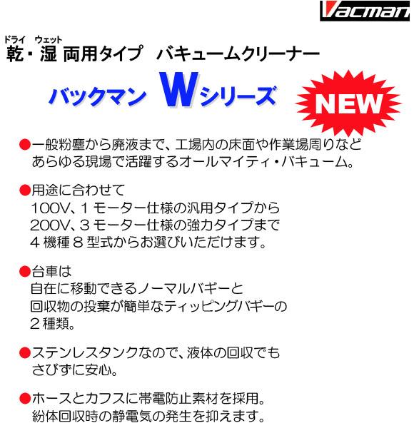 蔵王産業 バックマンW11N - 乾湿両用バキュームクリーナー【代引不可】商品詳細01