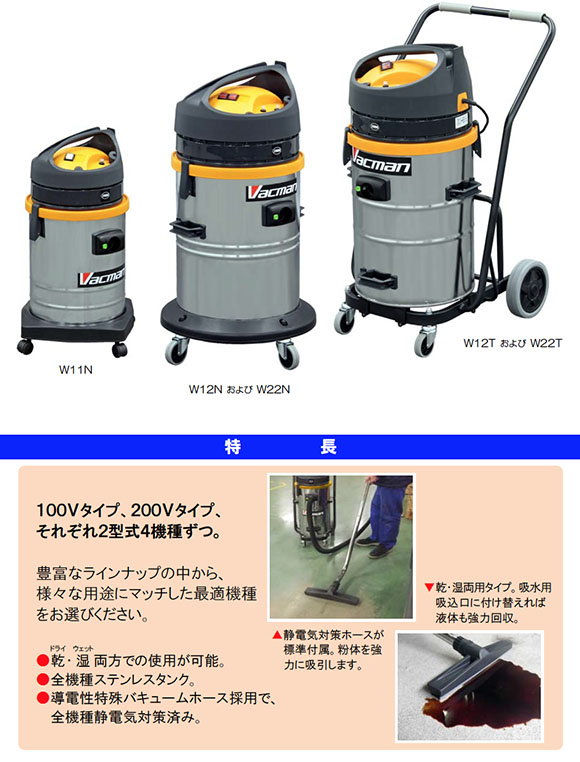 蔵王産業 バックマンW11N - 乾湿両用バキュームクリーナー【代引不可】商品詳細02