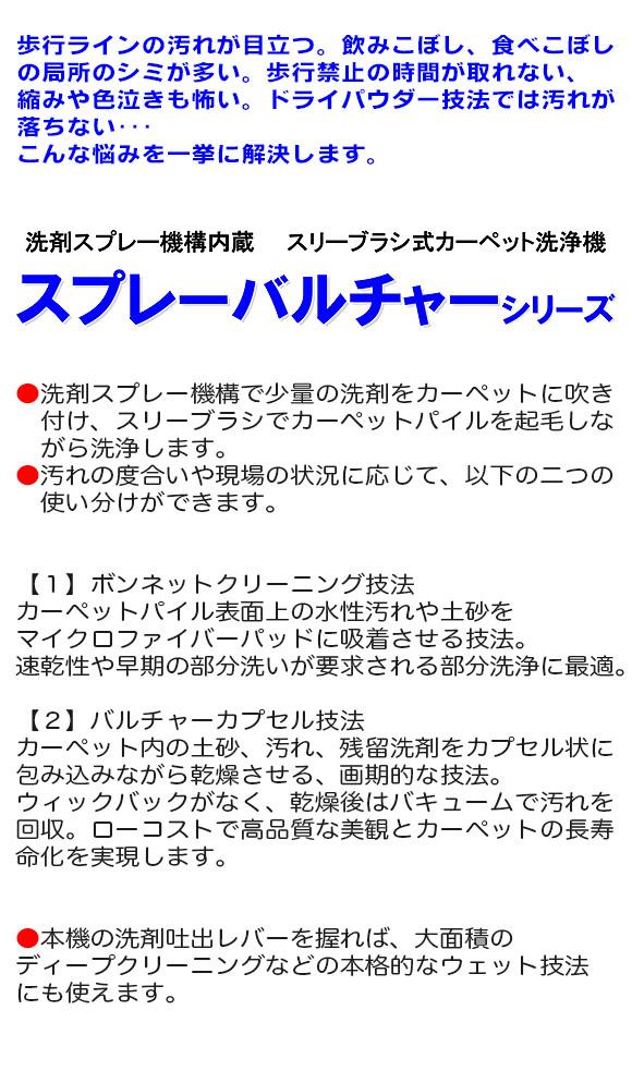 【リース契約可能】蔵王産業 スプレーバルチャーCR38SV-II【代引不可】01