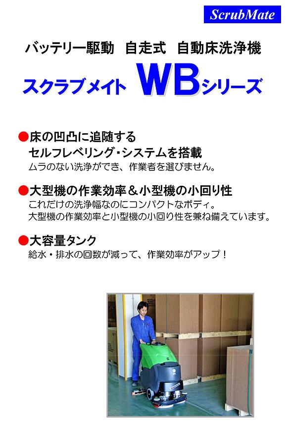 【リース契約可能】蔵王産業 スクラブメイト600WB 01