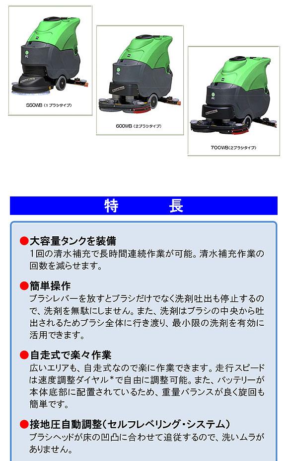 【リース契約可能】蔵王産業 スクラブメイト600WB 02