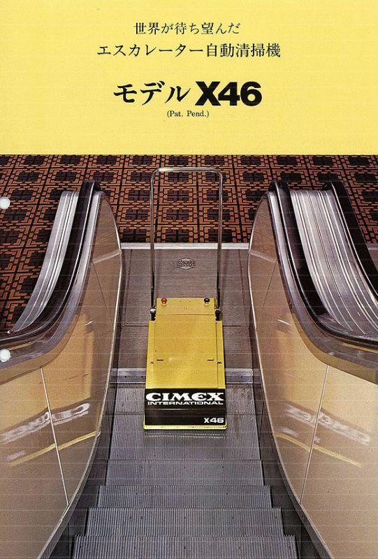 【リース契約可能】蔵王産業 エスカレータークリーナー X46 - エスカレーター清掃機【代引不可】01