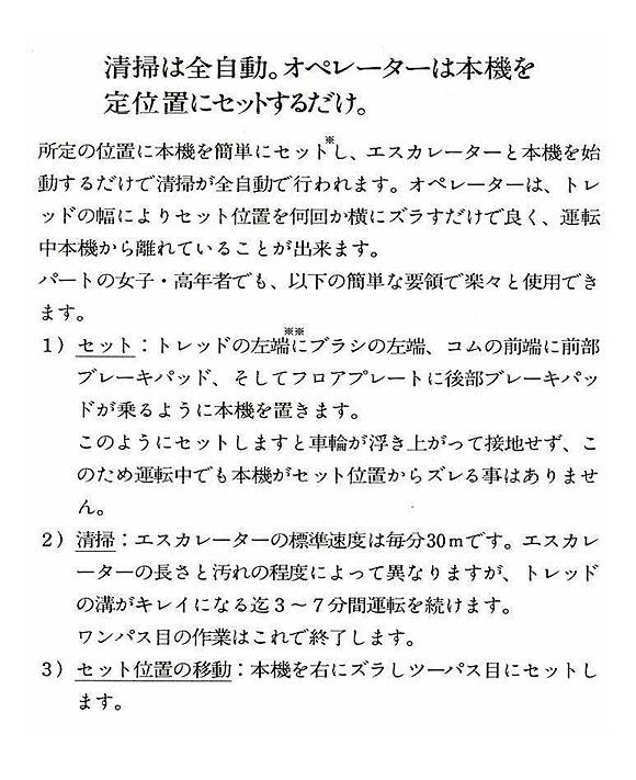 【リース契約可能】蔵王産業 エスカレータークリーナー X46 - エスカレーター清掃機【代引不可】03