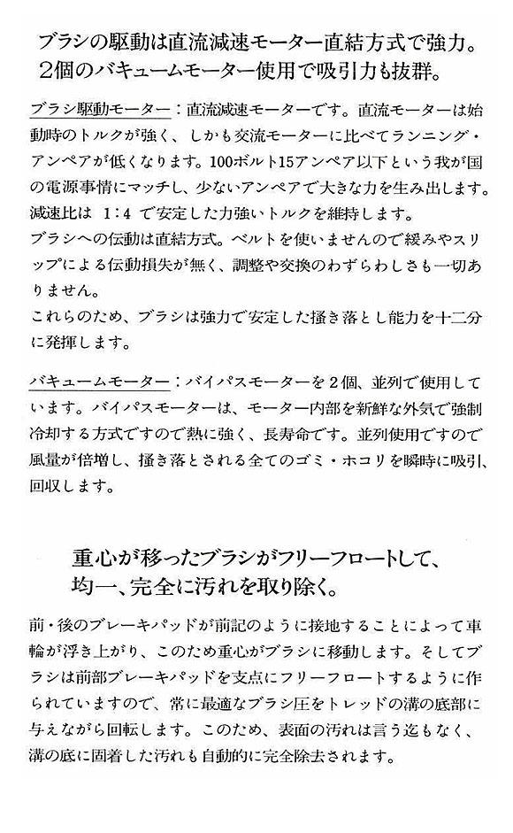 【リース契約可能】蔵王産業 エスカレータークリーナー X46 - エスカレーター清掃機【代引不可】05