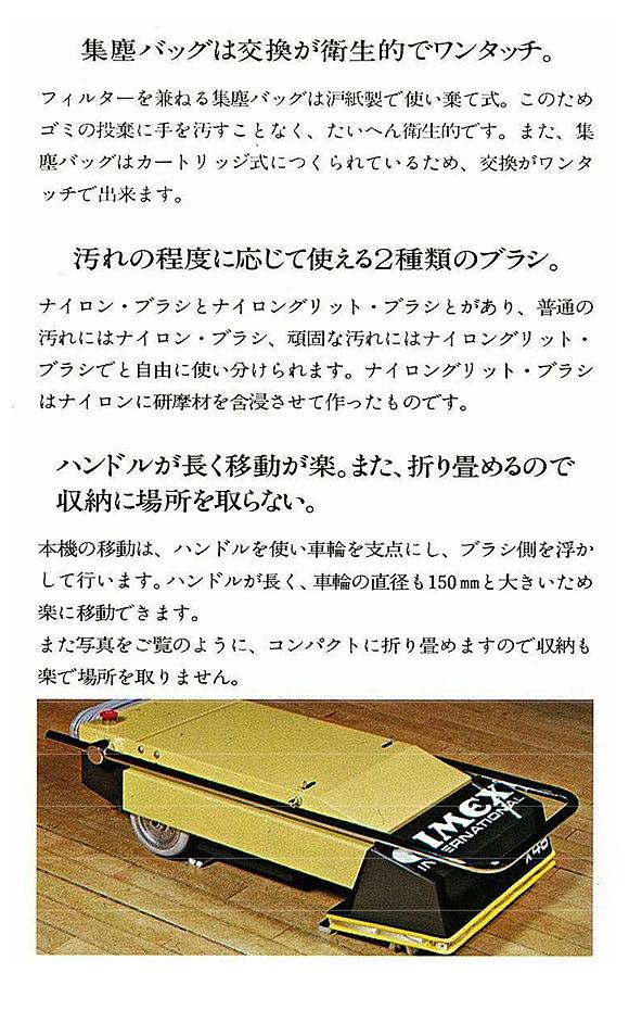 【リース契約可能】蔵王産業 エスカレータークリーナー X46 - エスカレーター清掃機【代引不可】06