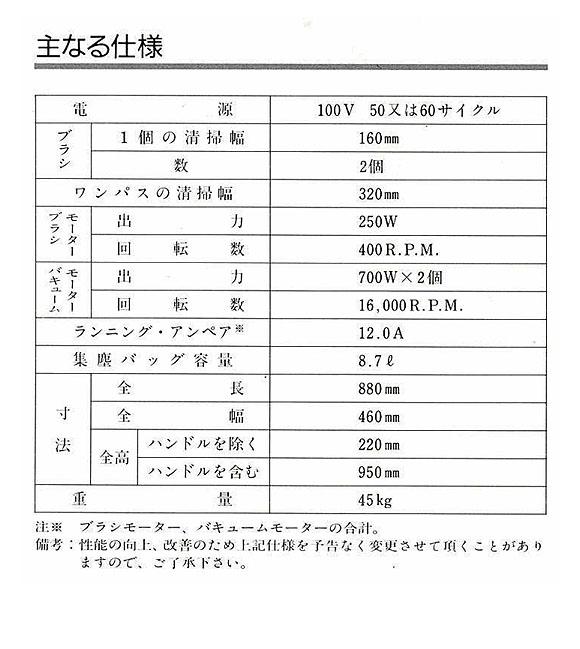 【リース契約可能】蔵王産業 エスカレータークリーナー X46 - エスカレーター清掃機【代引不可】07