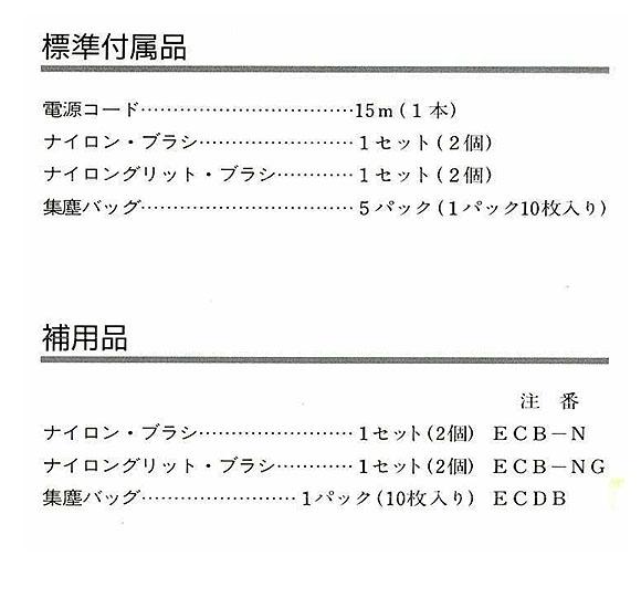 【リース契約可能】蔵王産業 エスカレータークリーナー X46 - エスカレーター清掃機【代引不可】08