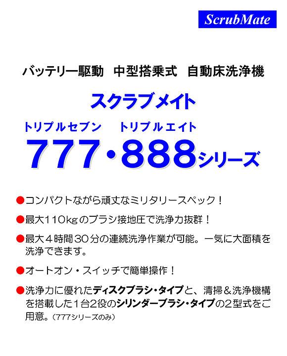 【リース契約可能】蔵王産業 スクラブメイト C777XRB【代引不可】01