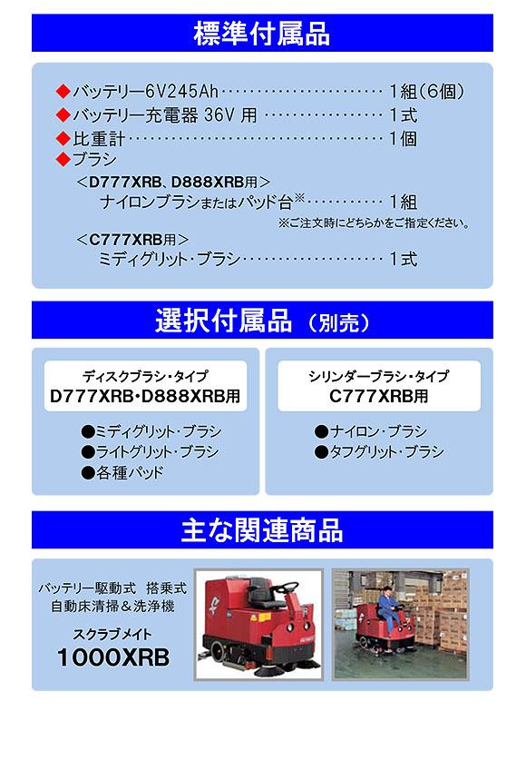 【リース契約可能】蔵王産業 スクラブメイト C777XRB【代引不可】03
