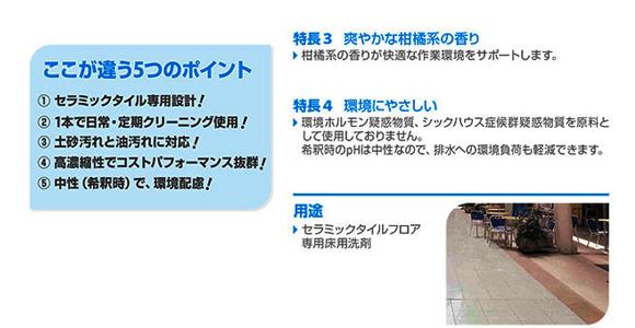 ディバーシー 業務用セラミックタイル床用洗剤 セラミックデュアルクリーナー商品詳細02