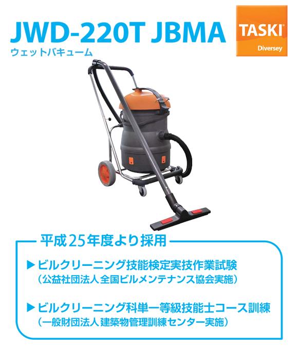 シーバイエス バキュマット220T JBMA (ワンドセット・スタンダード24241493付き)(旧JWD-220T JBMA) - ビルクリーニング技能検定実技作業試験採用製品 01