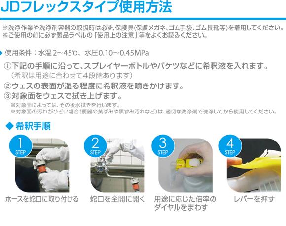 ディバーシー オキシヴィルファイブ[JDフレックス(自動一体型ボトルタイプ)1.5Lx2本] - 施設・備品の二次汚染対策用・業務用除菌剤商品詳細05