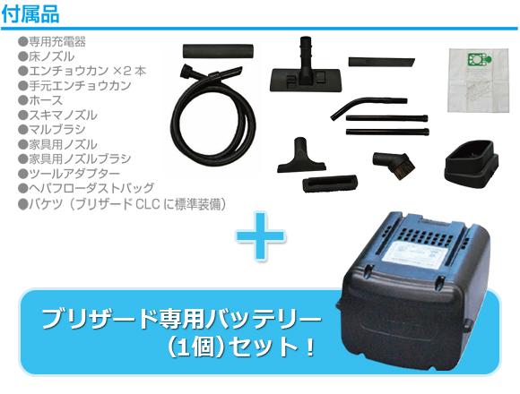 ディバーシー ブリザードCLC(専用バッテリーセット) - 業務用バッテリー式ドライバキュームクリーナー商品詳細05