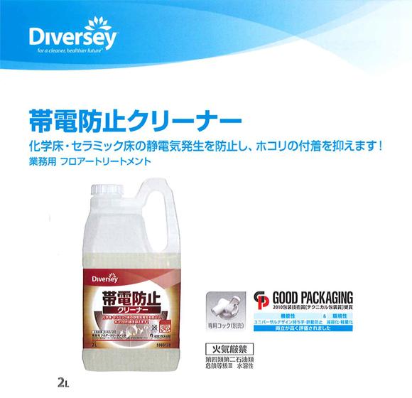 ディバーシー 帯電防止クリーナー[2L] - 業務用フロアートリートメント商品詳細01