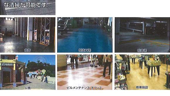 ディバーシー スイーパー商品詳細05