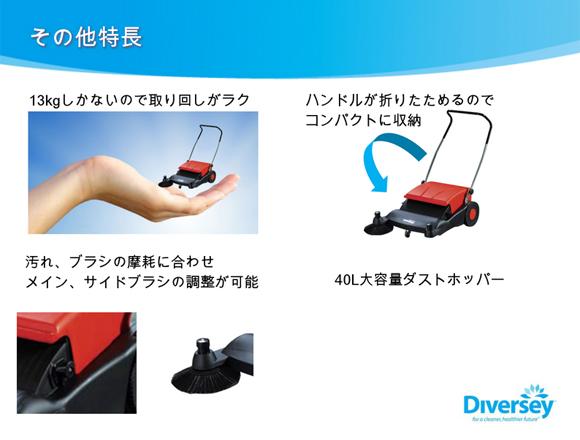 ディバーシー スイーパー商品詳細11
