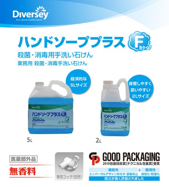ディバーシー ハンドソーププラスF[2Lx6] - 業務用殺菌・消毒手洗い石けん商品詳細01