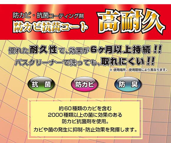 横浜油脂工業(リンダ) 防カビ抗菌コート 高耐久[2kg] - 防カビ・抗菌コーティング剤 01