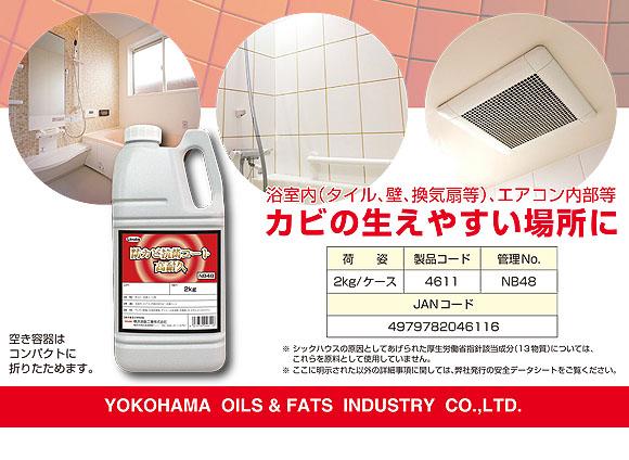 横浜油脂工業(リンダ) 防カビ抗菌コート 高耐久[2kg] - 防カビ・抗菌コーティング剤 02