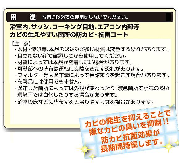 横浜油脂工業(リンダ) 防カビ抗菌コート 高耐久[2kg] - 防カビ・抗菌コーティング剤 03