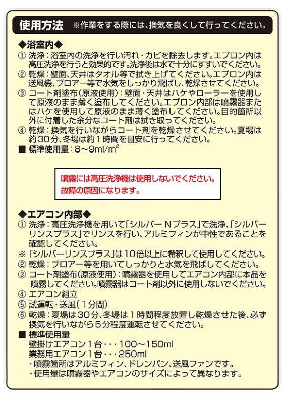 横浜油脂工業(リンダ) 防カビ抗菌コート 高耐久[2kg] - 防カビ・抗菌コーティング剤 04
