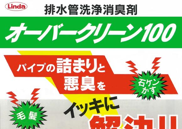 横浜油脂工業(リンダ) オーバークリーン100[1kg] - フレーク状排水管洗浄消臭剤商品詳細01