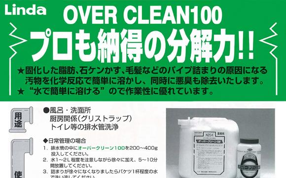 横浜油脂工業(リンダ) オーバークリーン100[1kg] - フレーク状排水管洗浄消臭剤商品詳細03