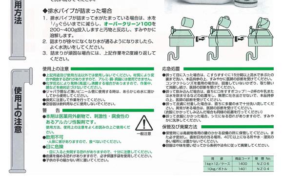 横浜油脂工業(リンダ) オーバークリーン100[1kg] - フレーク状排水管洗浄消臭剤商品詳細04
