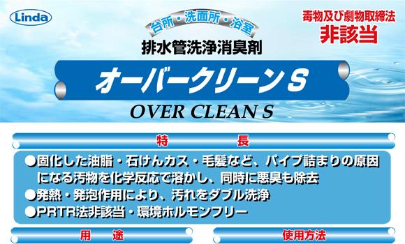 横浜油脂工業(リンダ) オーバークリーンS[600g] - 排水管洗浄消臭剤商品詳細01