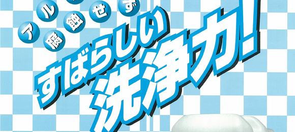 横浜油脂工業(リンダ) シルバーマイルド[10kg] - アルミフィン洗浄剤・マイルドタイプ商品詳細02