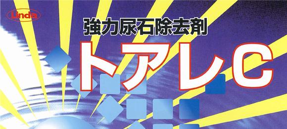 横浜油脂工業(リンダ) トアレC[10L] - トイレ用強力尿石除去剤商品詳細01