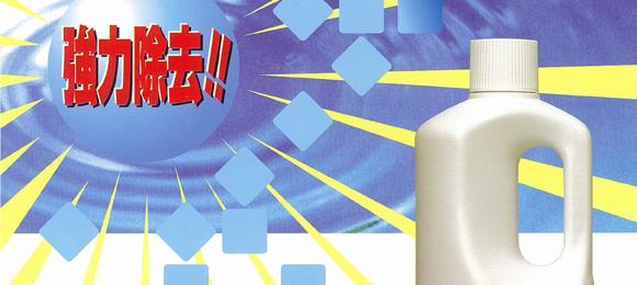 横浜油脂工業(リンダ) トアレC[10L] - トイレ用強力尿石除去剤商品詳細02