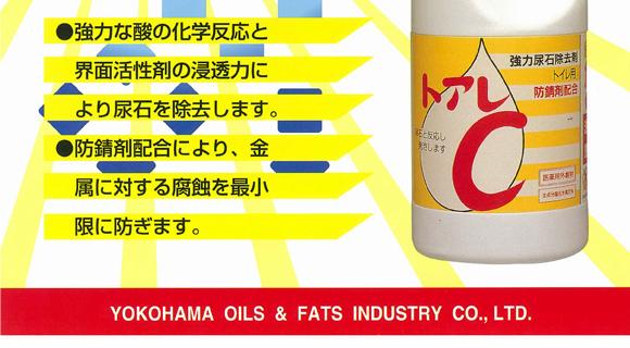 横浜油脂工業(リンダ) トアレC[10L] - トイレ用強力尿石除去剤商品詳細03