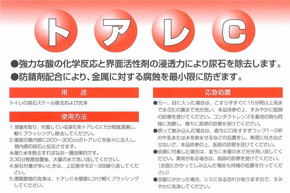 横浜油脂工業(リンダ) トアレC[10L] - トイレ用強力尿石除去剤商品詳細04