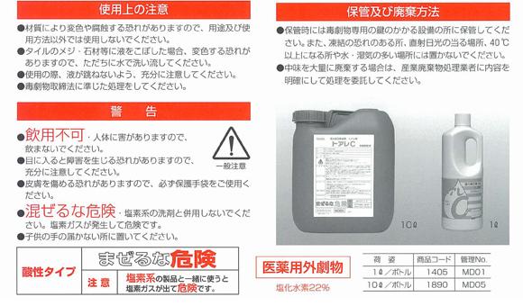 横浜油脂工業(リンダ) トアレC[10L] - トイレ用強力尿石除去剤商品詳細05