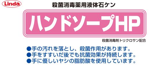 横浜油脂工業(リンダ) ハンドソープHP[18L] - 殺菌消毒薬用液体石ケン商品詳細01