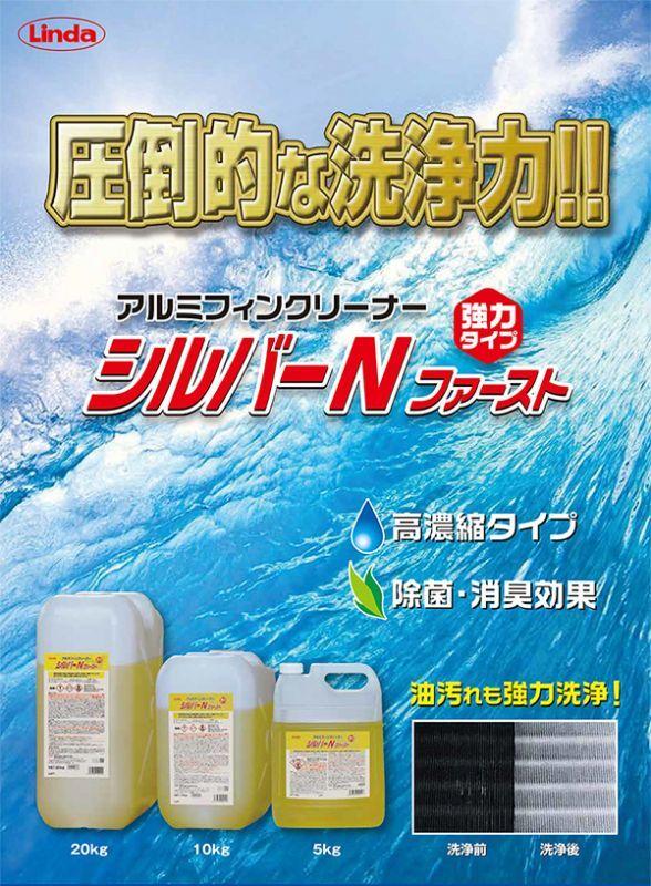 横浜油脂工業(リンダ) シルバーN ファースト 22kg - アルミフィン洗浄剤・強力タイプ商品詳細01