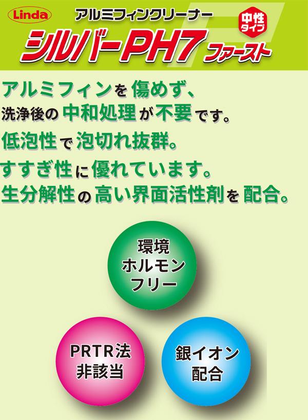 横浜油脂工業(リンダ) シルバーPH7 ファースト 10kg - 中性アルミフィン洗浄剤01