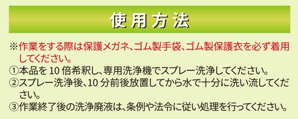 横浜油脂工業(リンダ) シルバーPH7 ファースト 10kg - 中性アルミフィン洗浄剤03
