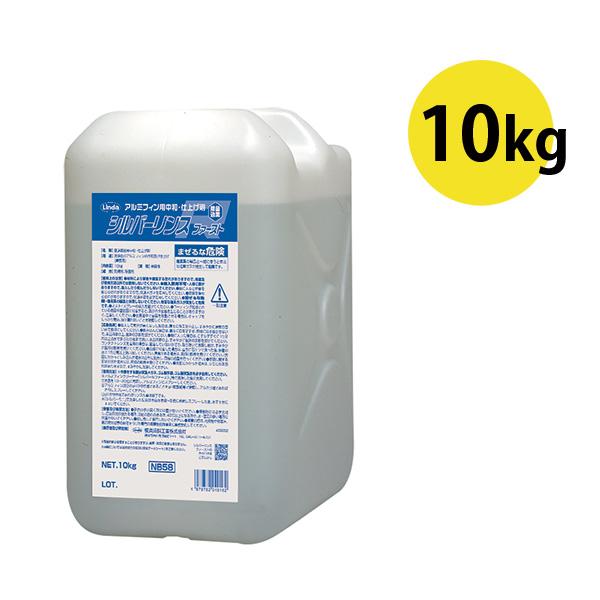 横浜油脂工業(リンダ) シルバーリンス ファースト 10kg - アルミフィン用中和・仕上げ材