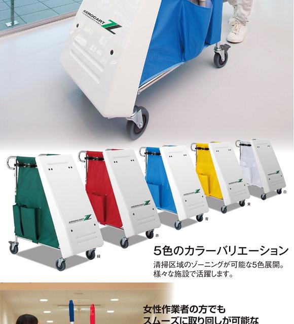 テラモト エアロカートZ【代引不可】商品詳細02