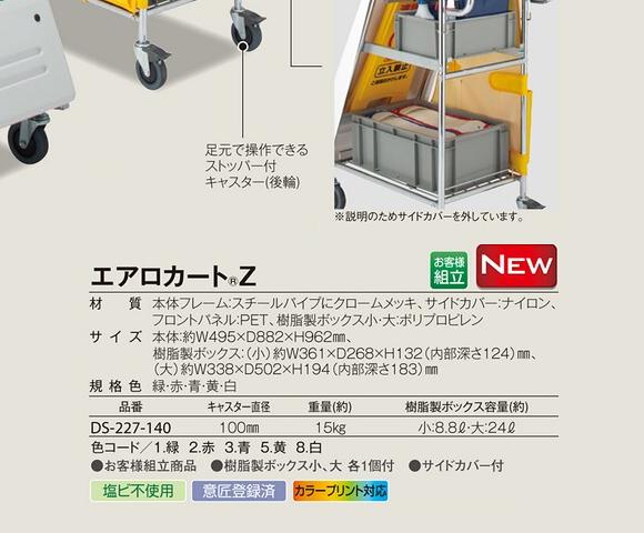 テラモト エアロカートZ【代引不可】商品詳細05