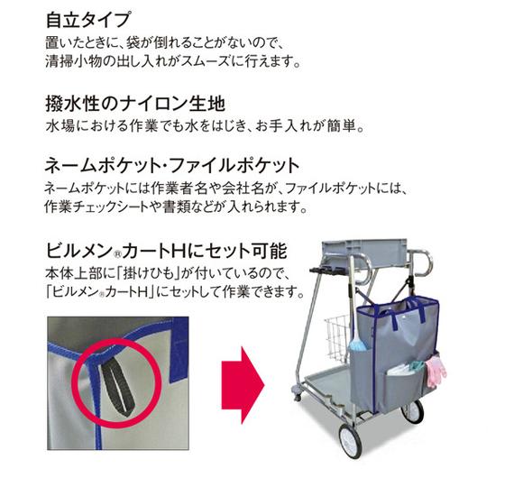 テラモト BMトートバッグ商品詳細03