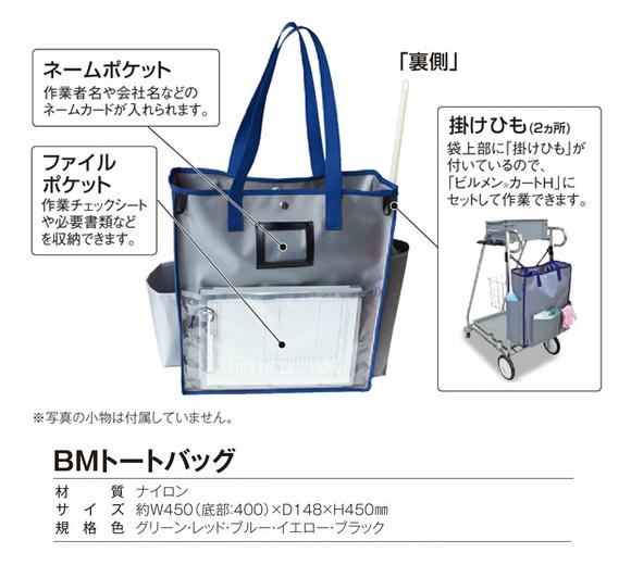 テラモト BMトートバッグ商品詳細05
