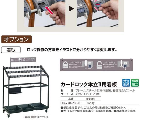 テラモト カードロック傘立II(折りたたみ式)48商品詳細01