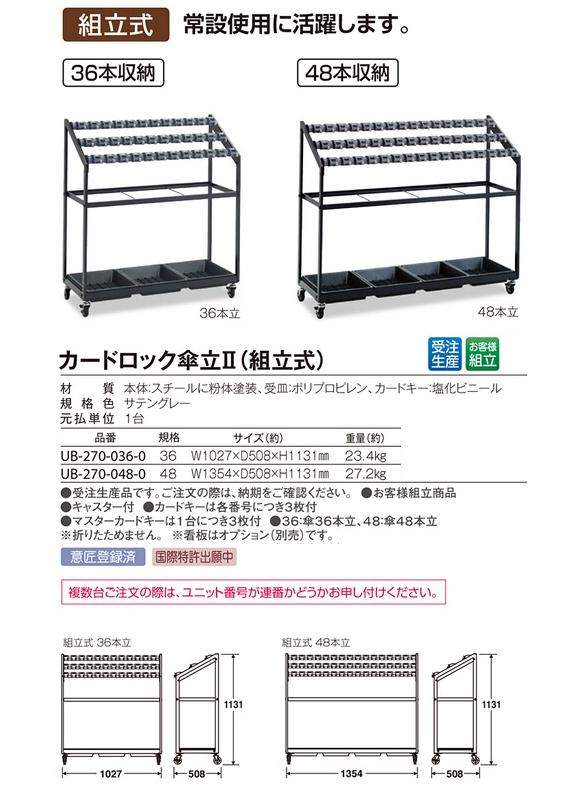 テラモト カードロック傘立II(組立式)商品詳細05