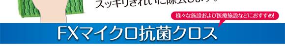 テラモト FXマイクロ抗菌クロス商品詳細02