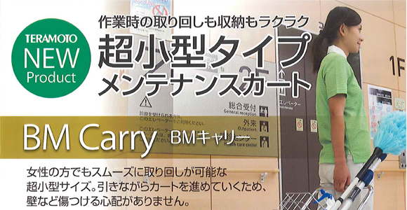 テラモト BMキャリー - 超小型タイプメンテナンスカート商品詳細01