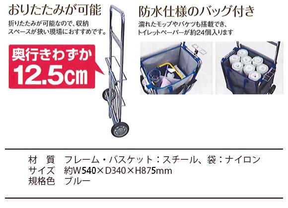 テラモト BMキャリー - 超小型タイプメンテナンスカート商品詳細03