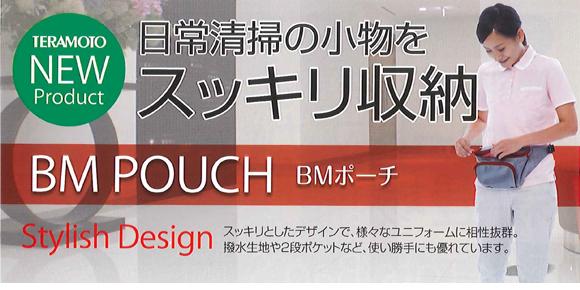 テラモト BMポーチ商品詳細01